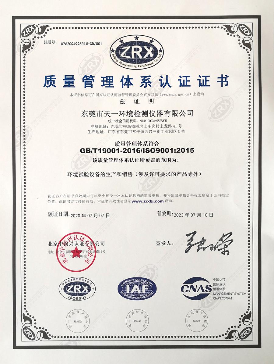 IOS9001质量管理体系证书